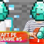 Видео #Майнкрафт выживание 5. ИгроБой Адриан: играем #Minecraft Pocket Edition.